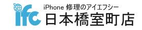 iPhone修理のifc日本橋室町店